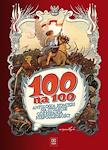 100 na 100. Antologia komiksu.